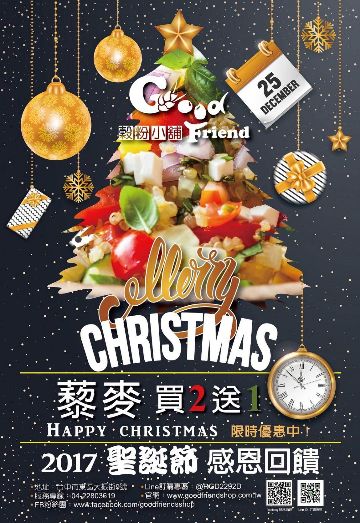 2017聖誕節優惠海報