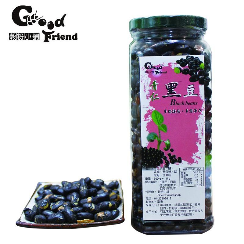 青仁黑豆粒