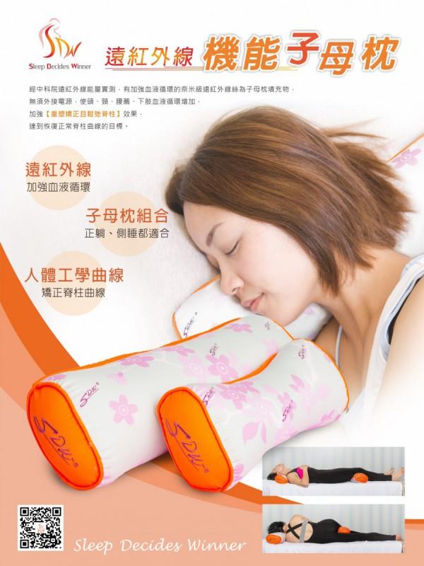 遠紅外線機能子母枕(含枕頭套)