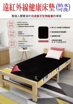 遠紅外線機能健康床墊(床包)
