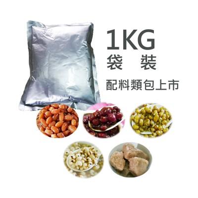 一公斤入 袋裝 配料類包上市