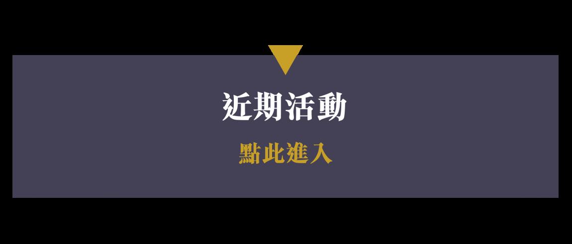 近期活動-02