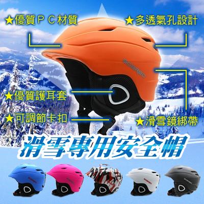 1060606-滑雪專用安全帽