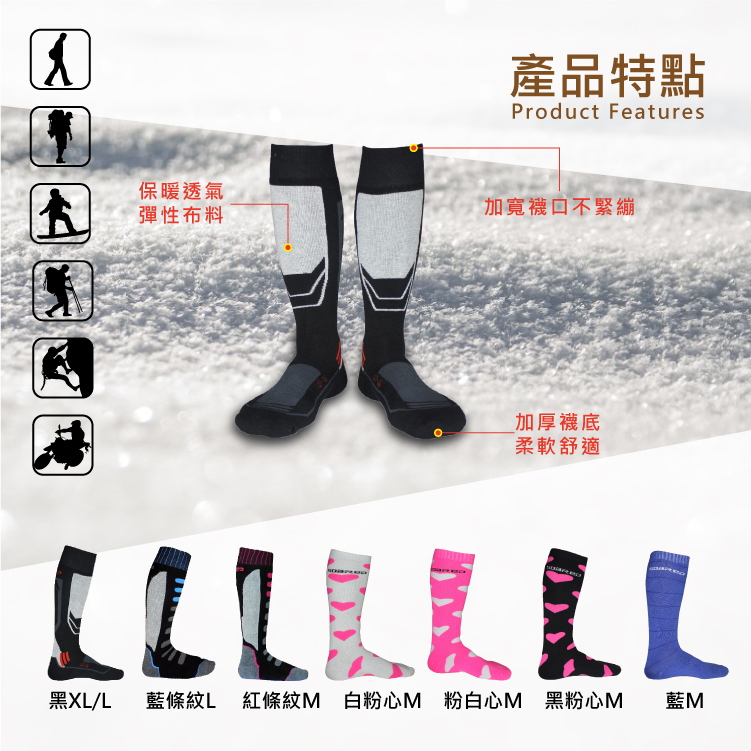 socks-01