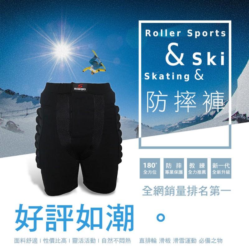 【SOARED】專業包覆型防摔褲