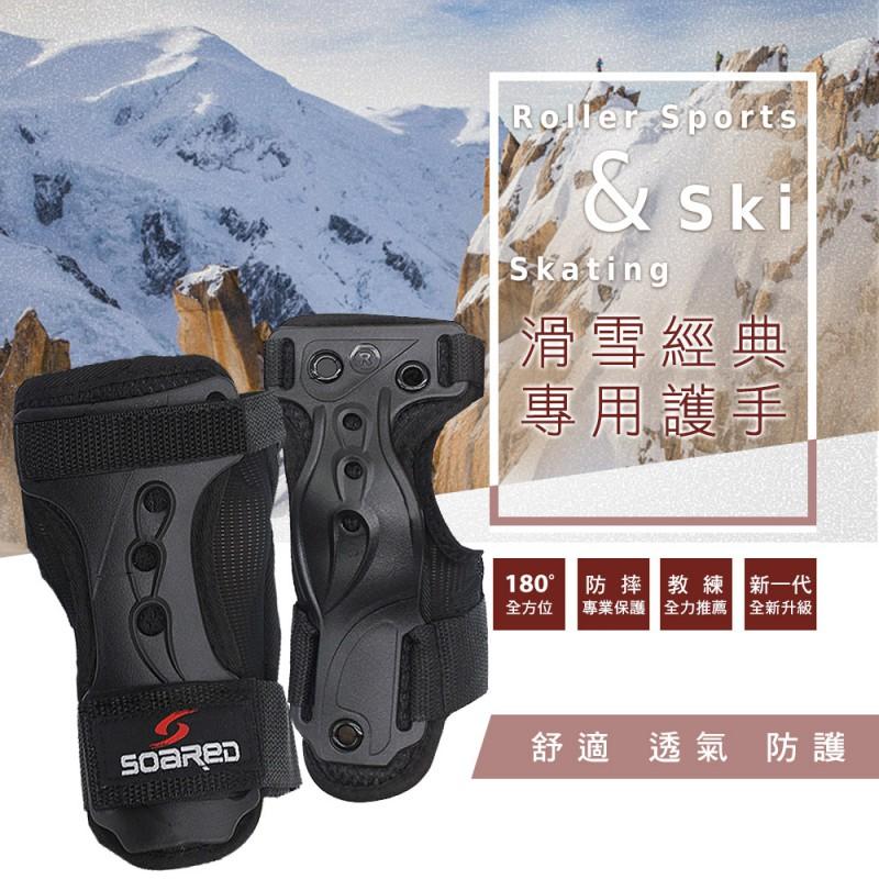 【SOARED】滑雪專用硬護手