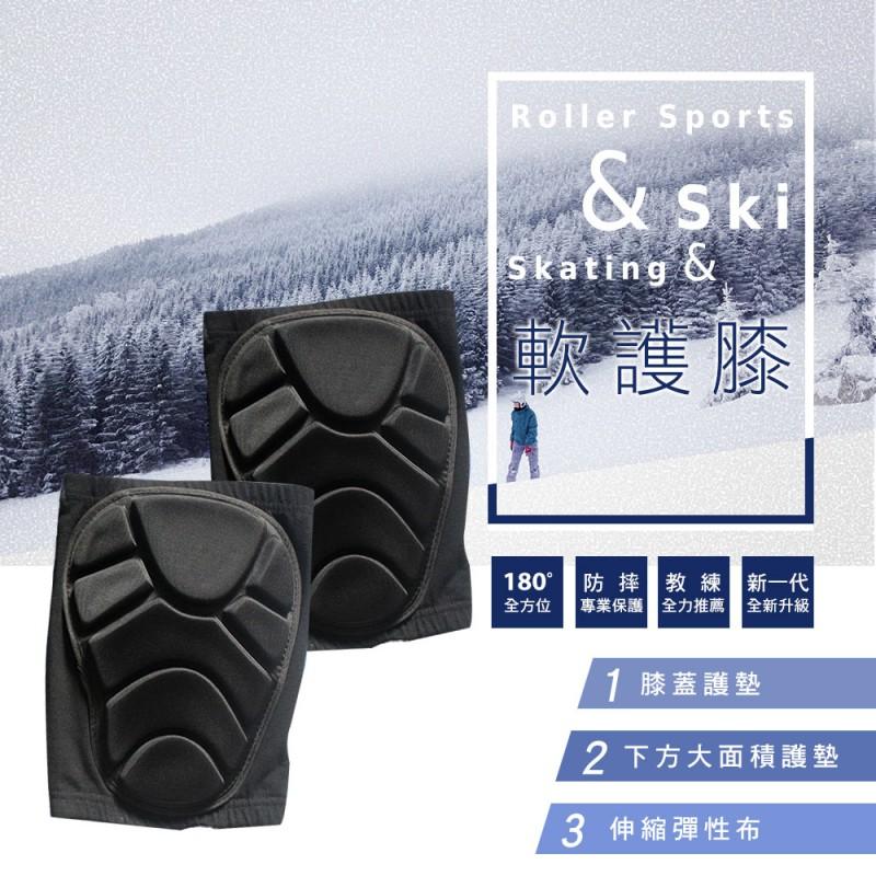 【SOARED】滑雪專用軟護膝