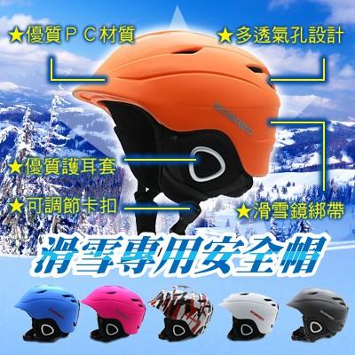 【SOARED】滑雪專用安全頭盔