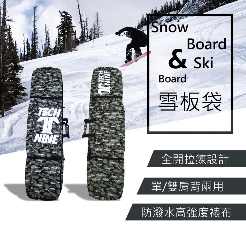 雪板專用保護袋