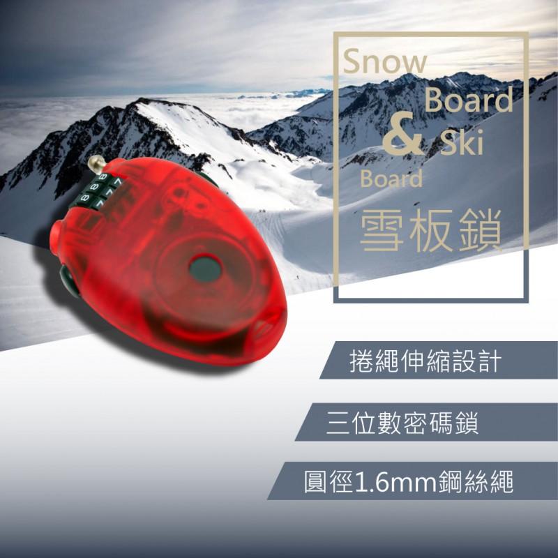 雪板專用鎖扣