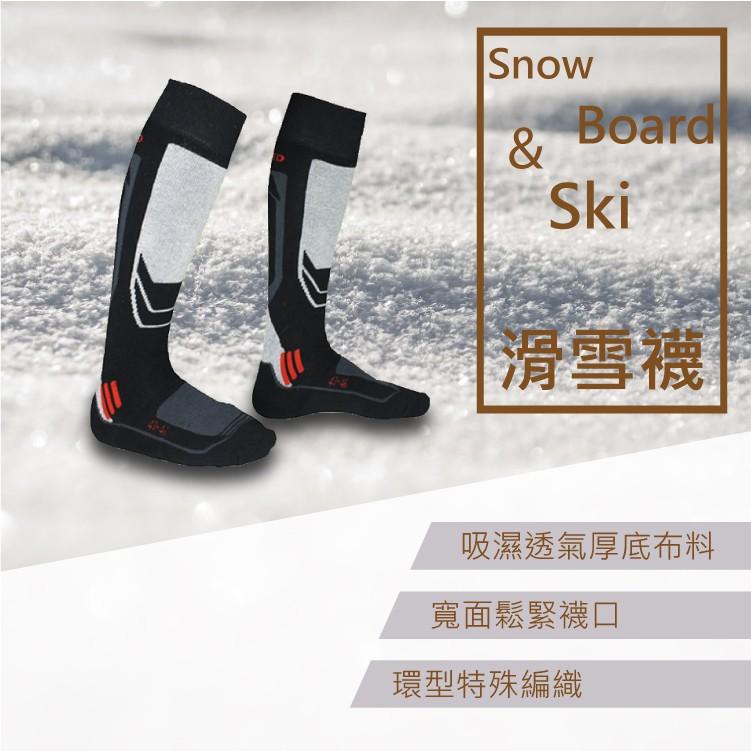 【SOARED】專業高筒滑雪襪