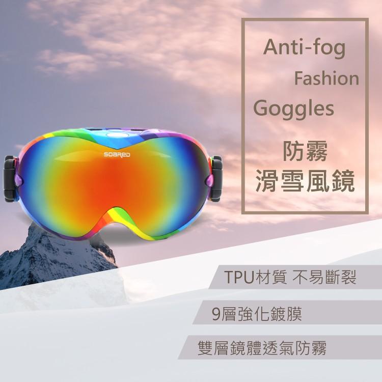 專業防霧滑雪風鏡