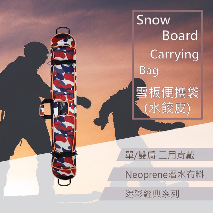 滑雪單板兩用便攜袋(水餃皮)