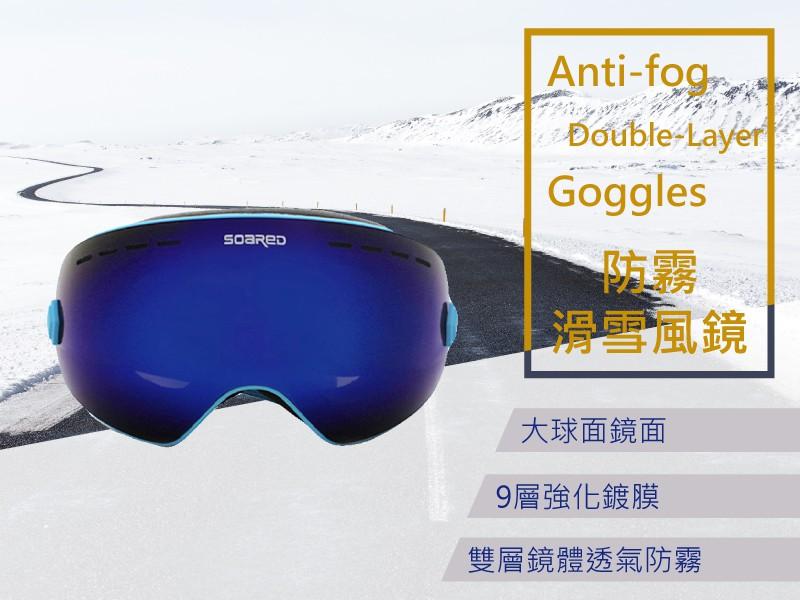 防霧滑雪大球面風鏡