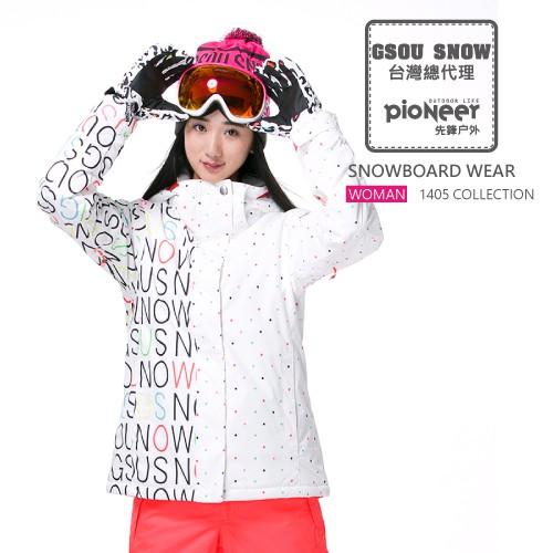 〖先鋒戶外〗GSOU SNOW總代理授權 滑雪衣 滑雪外 套 滑雪服 1405-056