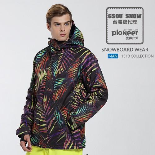 〖先鋒戶外〗GSOU SNOW總代理授權 滑雪衣 滑雪外 套 滑雪服 1510-003