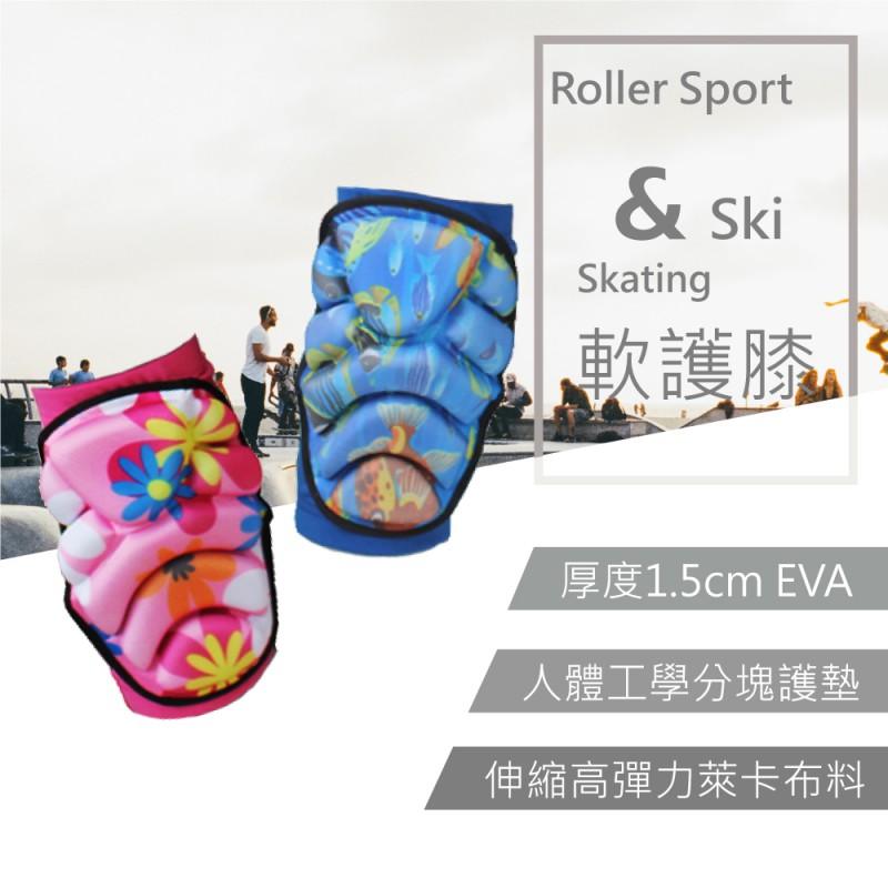 〖先鋒戶外〗台灣總代理 兒童用軟護膝護具(適用於 溜冰 直排輪 滑板 滑板車)《下單前請詢問是否有貨》