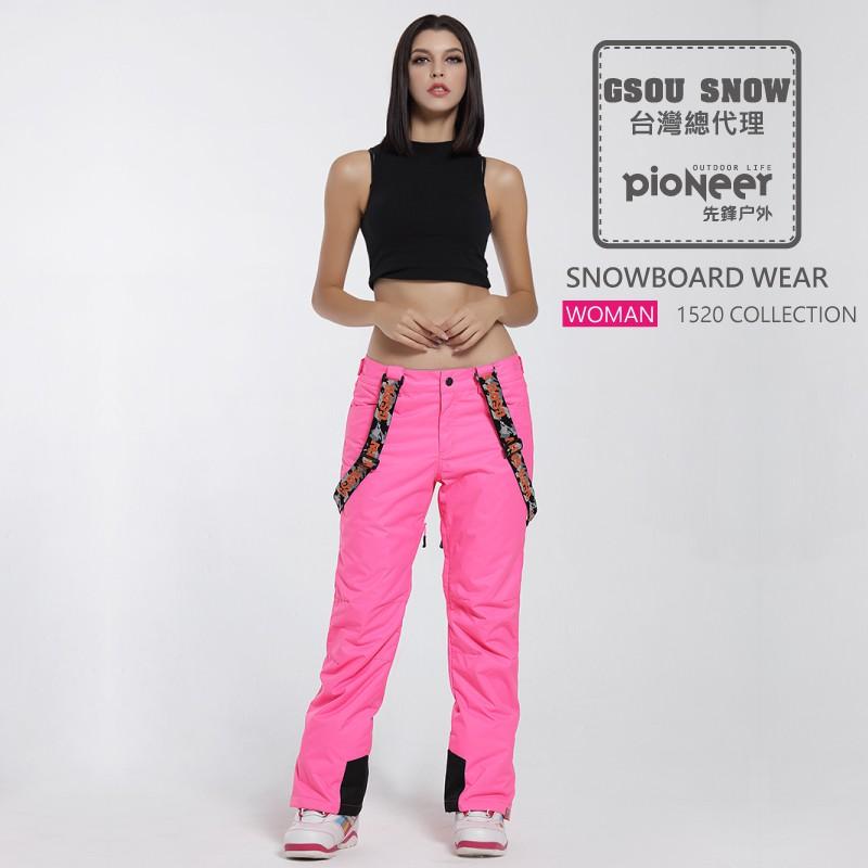 〖先鋒戶外〗GSOU SNOW總代理授權 滑雪褲  1520-PNK
