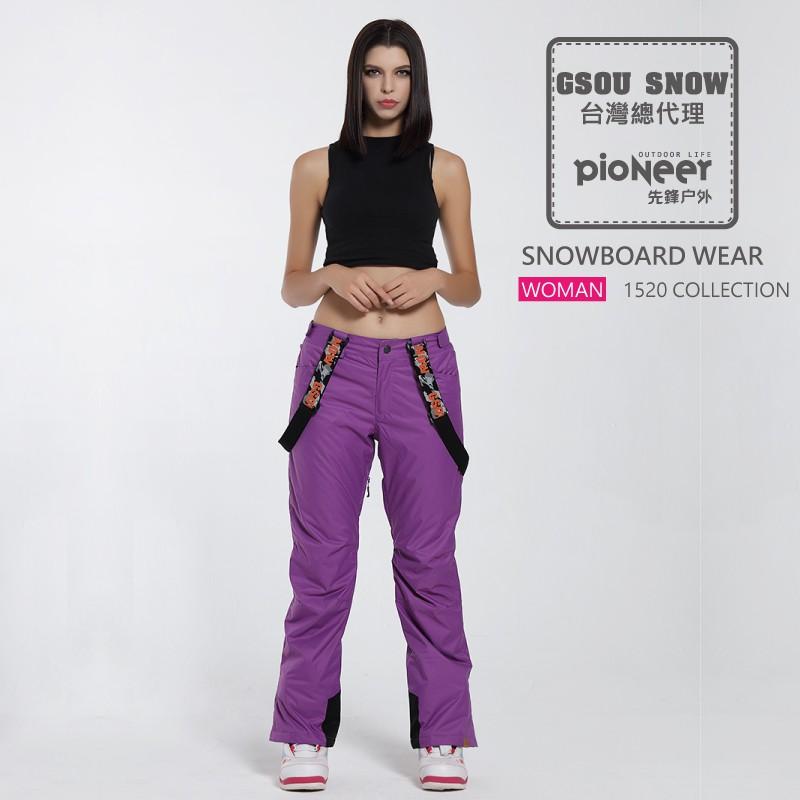 〖先鋒戶外〗GSOU SNOW總代理授權 滑雪褲  1520-PRP