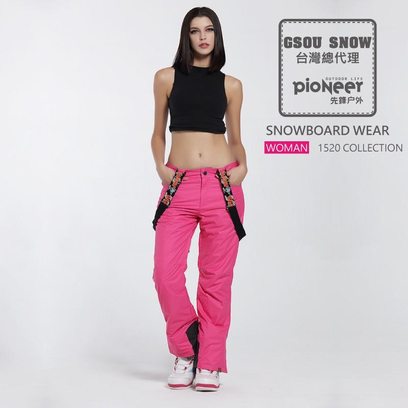 〖先鋒戶外〗GSOU SNOW總代理授權 滑雪褲  1520-ROS