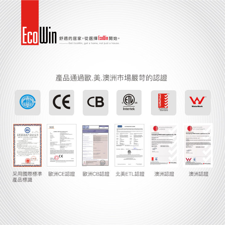 EHP-09-嚴格認證