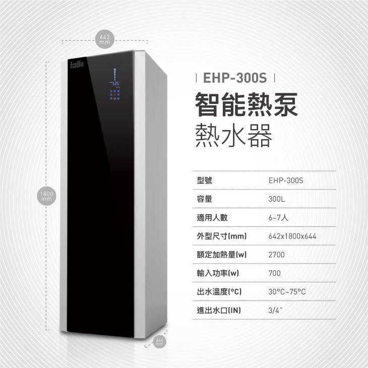 EHP-10-300S規格尺寸