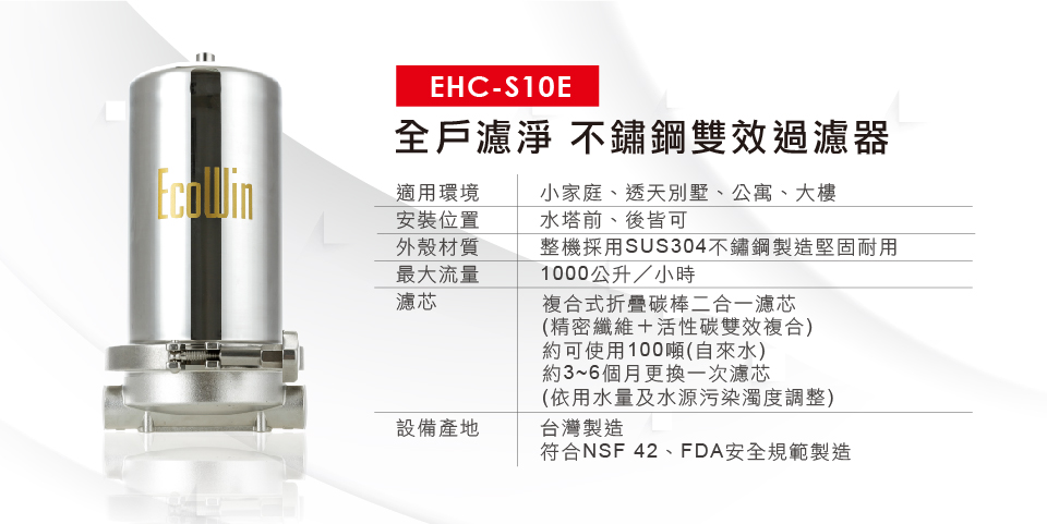 ehc-s10e_web-04