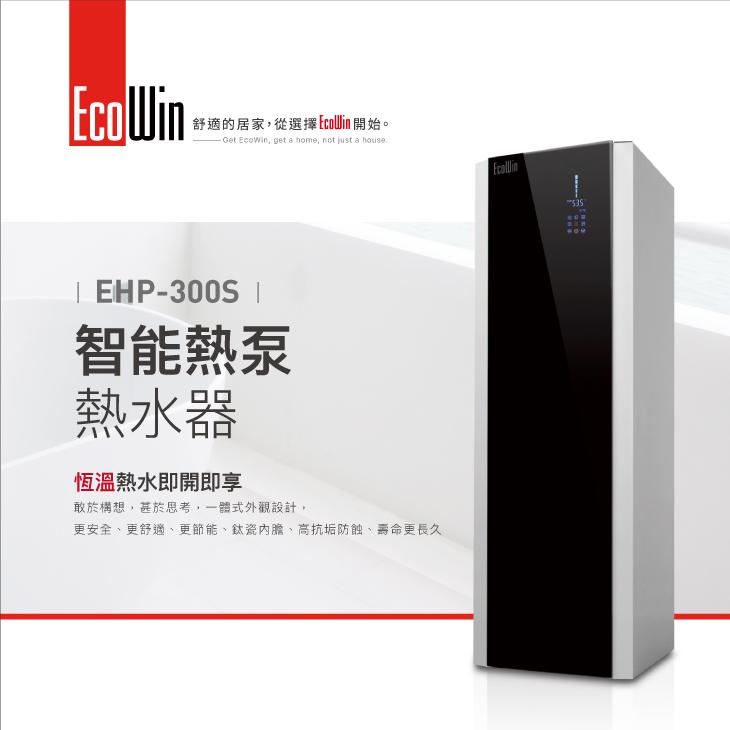 EHP-02-300S