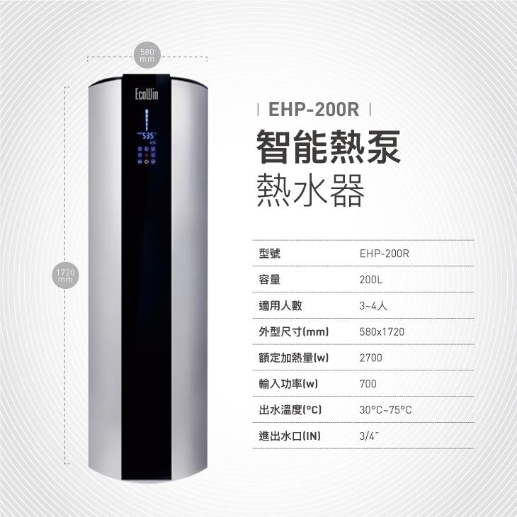 EHP-10-200R規格尺寸