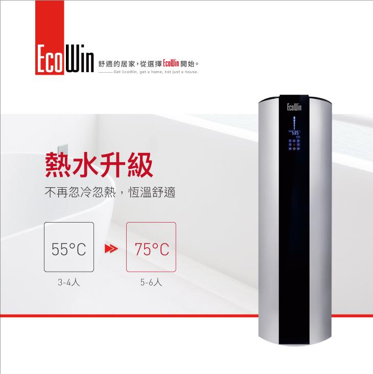 EHP-07-熱水升級