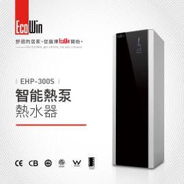 Ecowin熱泵 EHP-300S