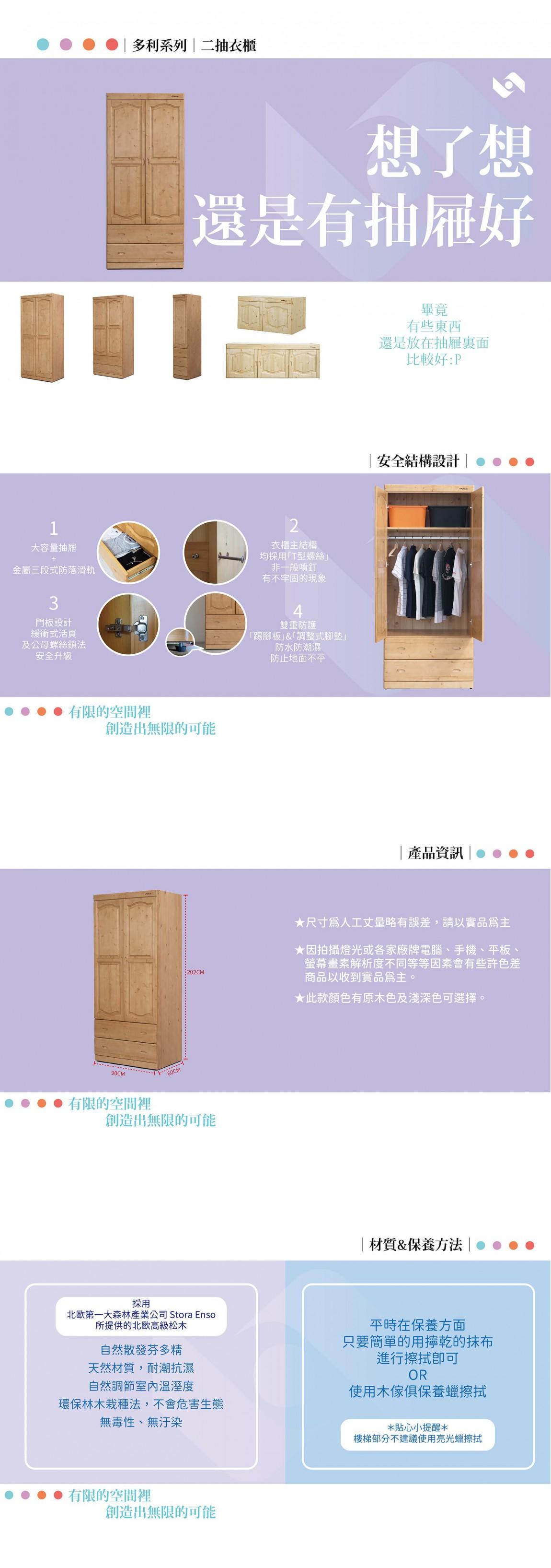 多利二抽衣櫃 商品介紹-min