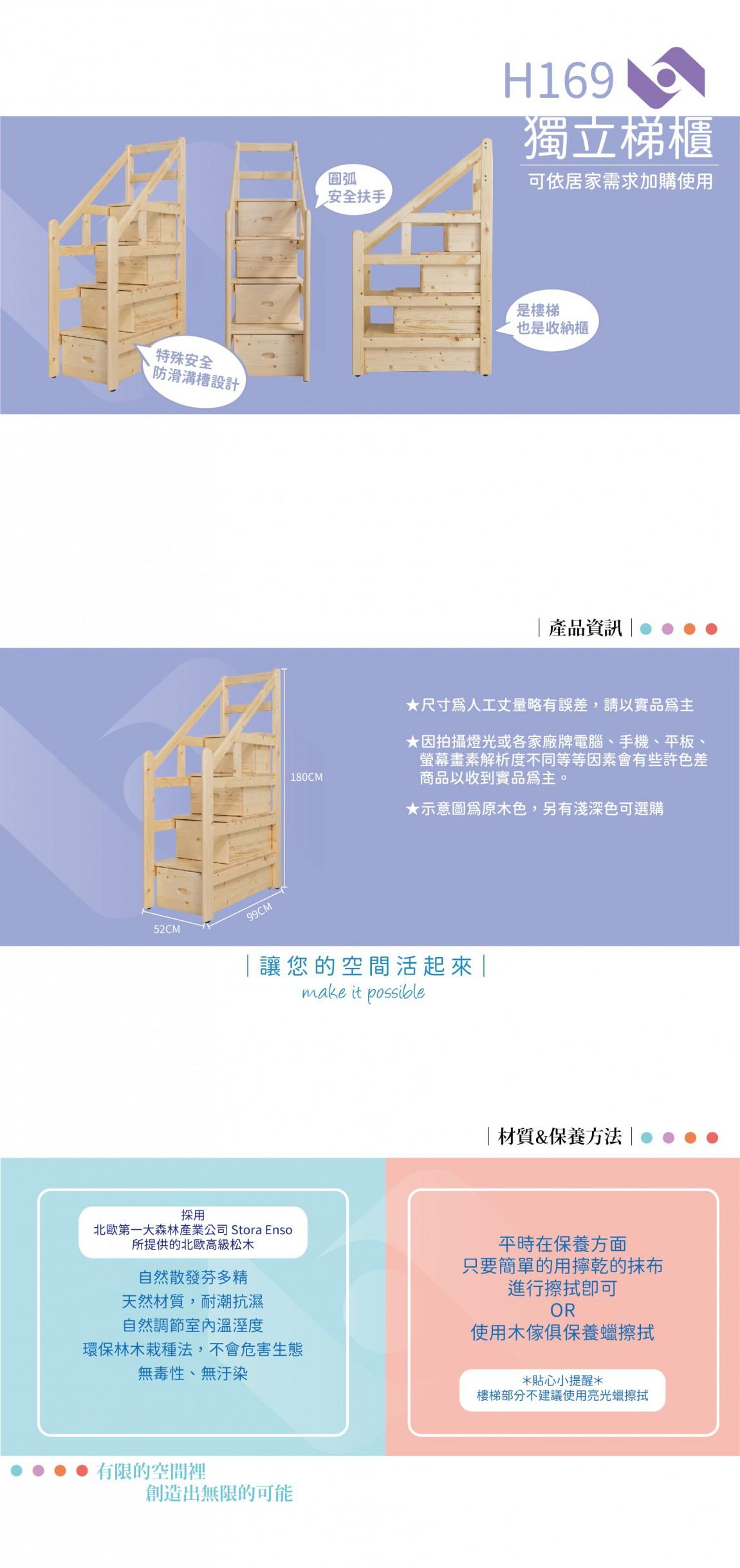 梯櫃-min