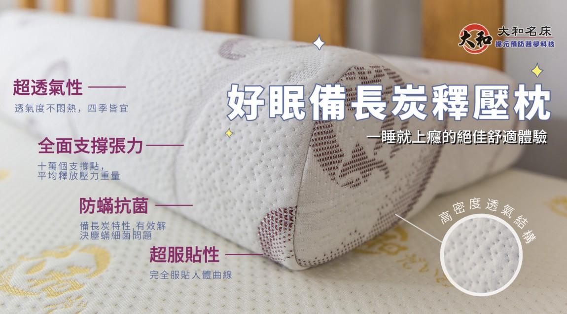 備長炭枕(螢幕)