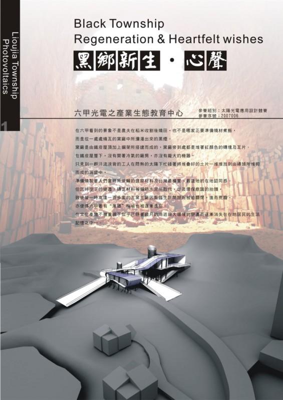 金羿獎太陽光電建築應用設計組(優選)