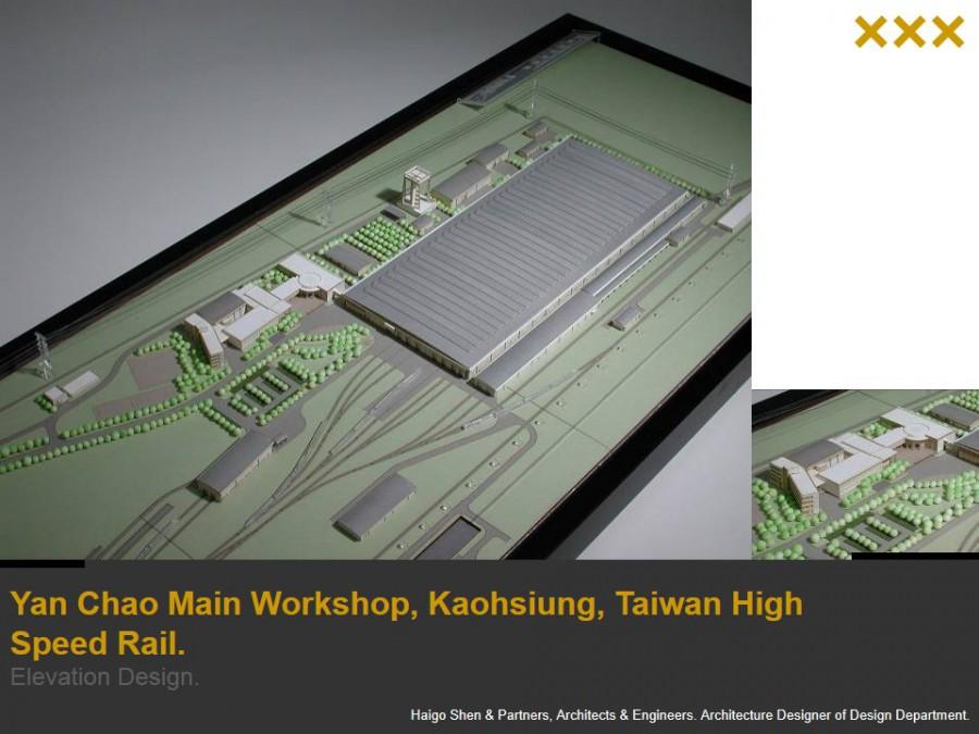 台灣高鐵MAIN WORKSHOP建築設計(參與設計)