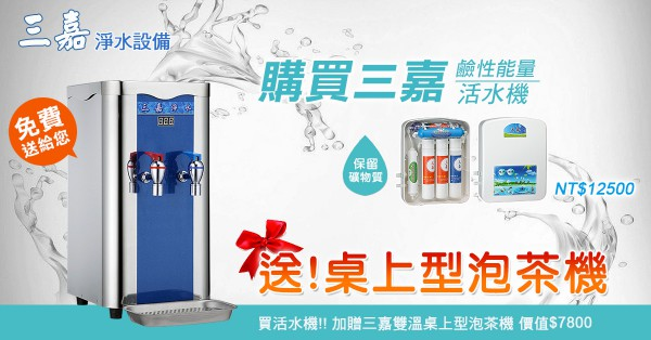 『活動限定-你買我送』 購買三嘉鹼性能量活水機就送您價值8200元的桌上型雙溫泡茶機