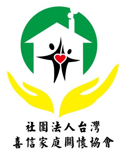 台灣喜信家庭關懷協會