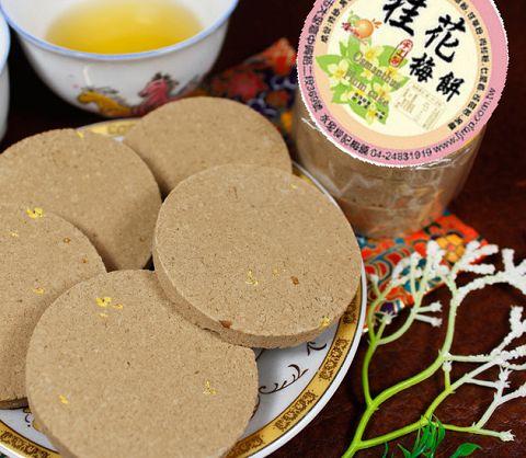 桂花梅餅1
