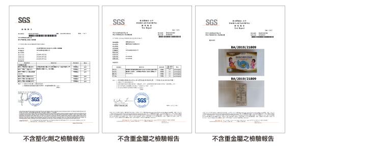 證明美化-高單位純化魚油DHA(塑化劑)