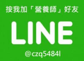 加入LINE好友