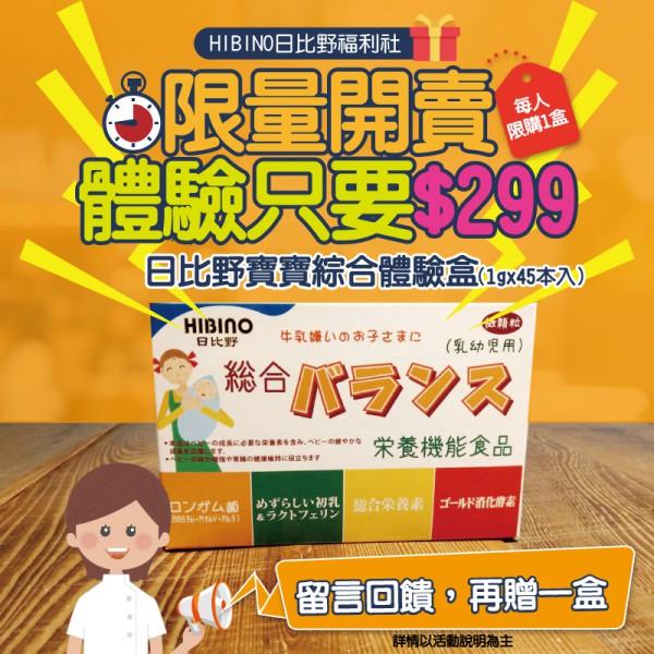(已完售)「HIBINO日比野福利社」限時限量體驗活動,「日比野寶寶綜合體驗盒(1gx45本入)」一盒NT$299元! 每人限購1盒!加碼:留言回饋,再贈1盒