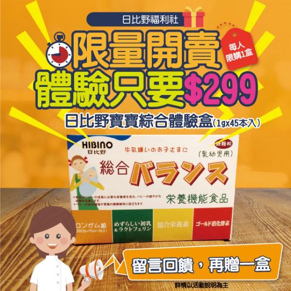 「HIBINO日比野福利社」限時限量體驗活動,「日比野寶寶綜合體驗盒(1gx45本入)」一盒NT$299元! 每人限購1盒!加碼:留言回饋,再贈1盒