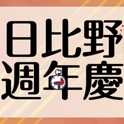 【日比野週年慶】寶寶系列買3送2、媽媽系列買3送1~