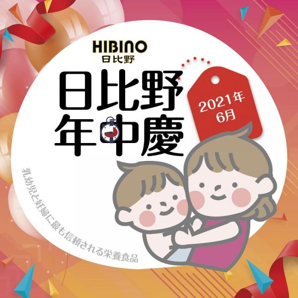 2021【日比野年中慶】寶寶系列買3送2、媽媽系列買3送1~