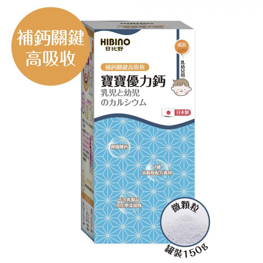日比野【寶寶優力鈣】-罐裝150g