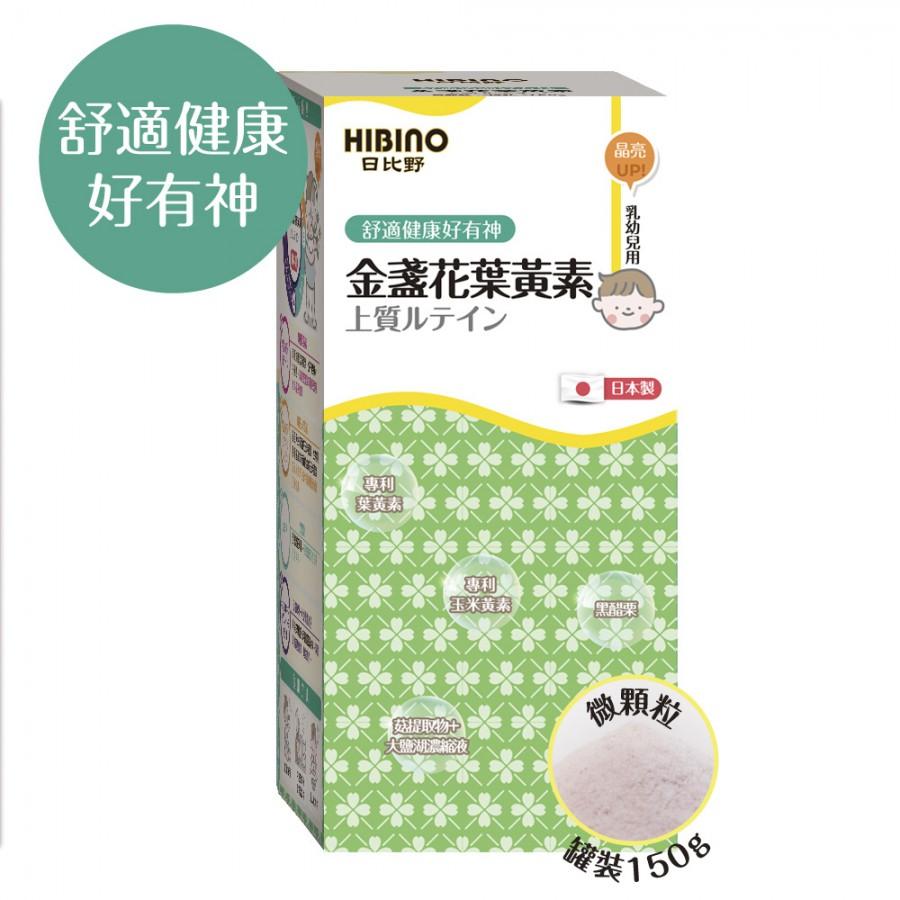 日比野【金盞花葉黃素】-罐裝150g
