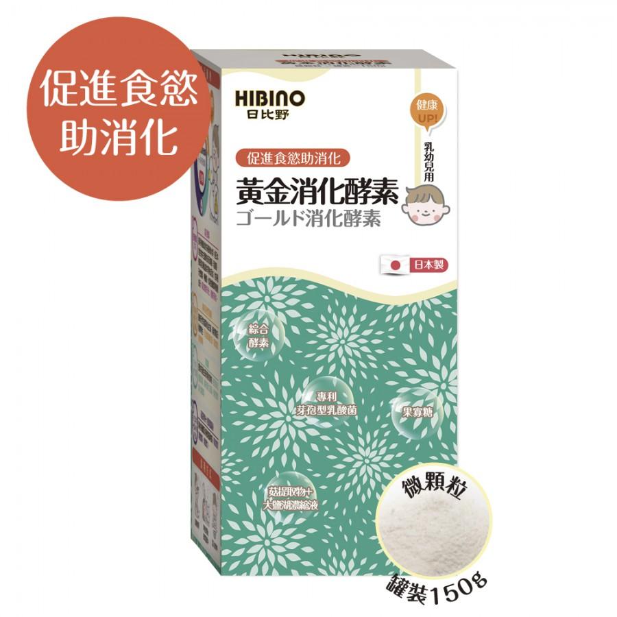 日比野【黃金消化酵素】-罐裝150g