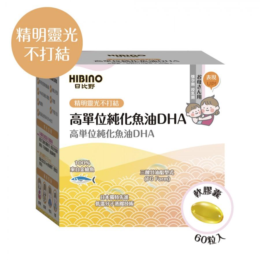 日比野【高單位純化魚油DHA】軟膠囊60粒