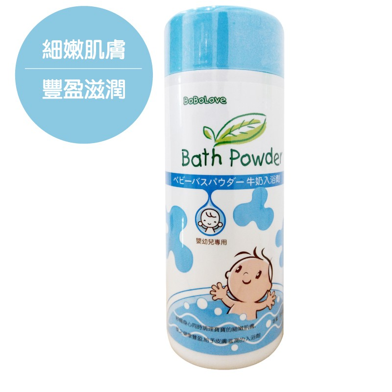 寶寶樂【牛奶酵素入浴劑】